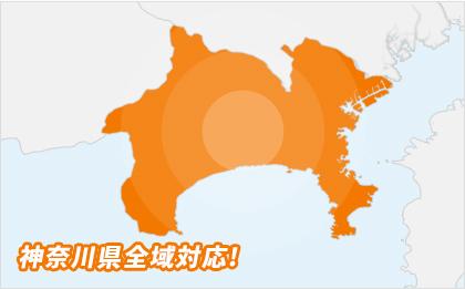 神奈川県全域対応!