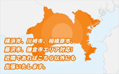 横浜市、川崎市、相模原市、藤沢市、鎌倉市エリア対応!近隣であればこちら以外にも出張いたします。